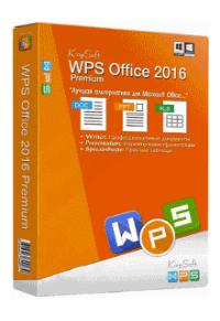WPS Office For PC 2016
